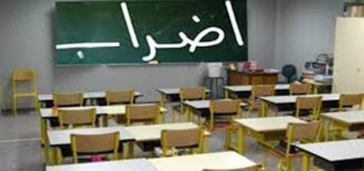 نقابة المعلمين: إضراب عام لجميع معلمي المدارس الخاصة في 24 الحالي