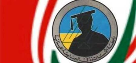 متفرغو اللبنانية شددوا على استمرار عمل مجلس الجامعة بعد انتهاء ولاية العمداء