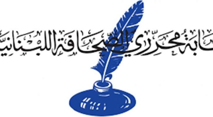 بيان صادر عن نقابة محرري الصحافة اللبنانية