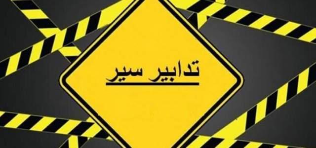 قوى الأمن: تدابير سير على طريق المطار بسبب تأهيل الجزيرة الوسطية هناك