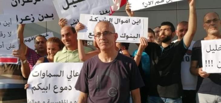 وقفة احتجاجبة للموظفين المصروفين من بو خليل في الحازمية