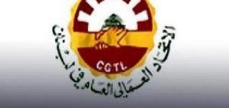 الاتحاد العمالي يتضامن مع الجامعة اللبنانية: لاستكمال العام الدراسي في أقرب وقت