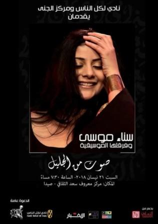 صوت من الجليل.. في مركز معروف سعد الثقافي