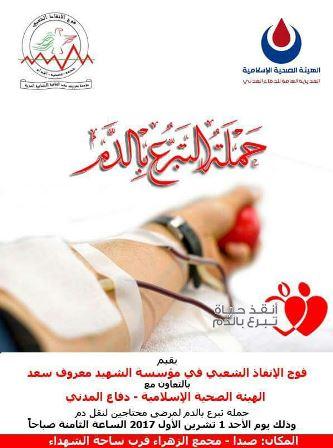 دعوة للتبرع بالدم يقيمها فوج الإنقاذ الشعبي في مؤسسة الشهيد معروف سعد