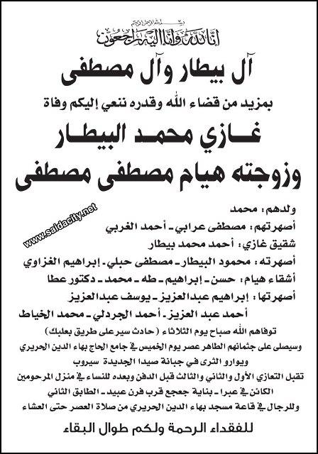 أسامة سعد والتنظيم الشعبي الناصري ينعيان المرحوم غازي محمد البطار وزوجته هيام مصطفى