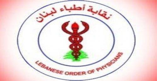 نقابة أطباء لبنان: تعديل قيمة الحد الأدنى لبدل المعاينات الطبية