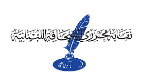 بيان الحزب الشيوعي اللبناني عن اللقاء اليساري العربي السابع