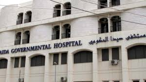 الهيئة التأسيسية لنقابة عاملي المستشفيات الحكومية في لبنان: للاعتصام امام مداخل المستشفيات الحكومية في كل لبنان لمدة ساعة يوم الاربعاء