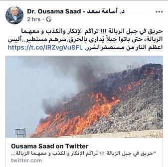 أسامة سعد على تويتر: حريق في جبل الزبالة !! تَراكَم الإنكار والكذب و معهـما الزبالة!!