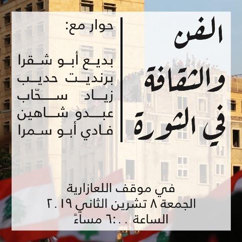 الفن والثقافة في الثورة: حوار مع بديع أبو شقرا، برنديت حديب، زياد سحاب، عبدو شاهين، فادي أبو سمرا
