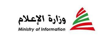 تطبيق جديد من وزارة الإعلام لـ