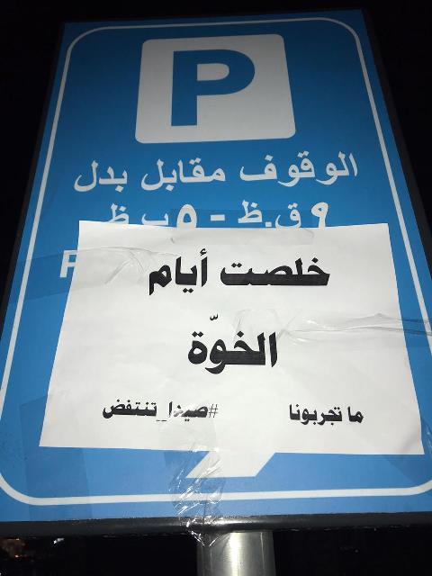 بالصور: عدادات وقوف السيارات في صيدا: خلصت أيام الخوّة