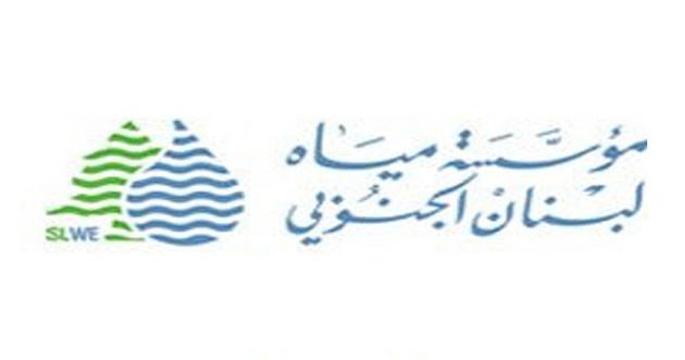مياه لبنان الجنوبي طلبت تسديد اشتراكات 2017 وما سبقها