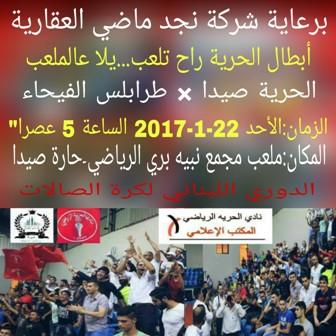 بالصورة : أبطال الحرية رح تلعب يلا عالملعب