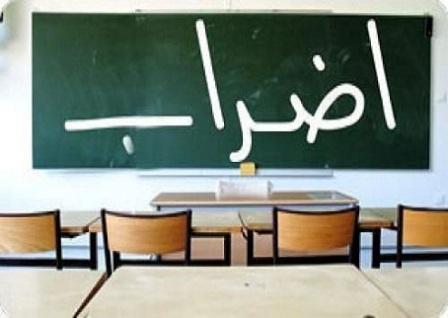 رابطة التعليم الأساسي في الشمال تدعو للإضراب العام في المدارس الرسمية في الشمال غداً