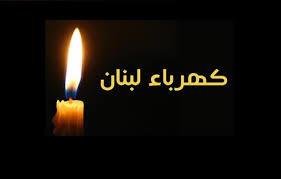 مياومو الكهرباء يصعّدون....