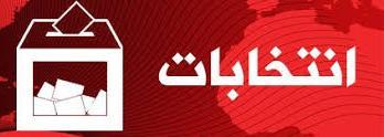 الحياة : إعلامية وشاعرة تخوضان انتخابات لبنان مدنياً وعلمانياً