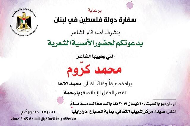 دعوة لحضور أمسية شعرية للشاعر محمد كرّوم