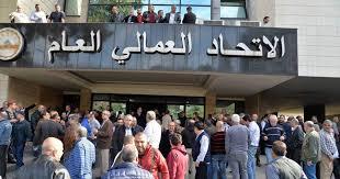 وقفة احتجاج للاتحاد العمالي امام مصرف لبنان حذرت من رفع الدعم