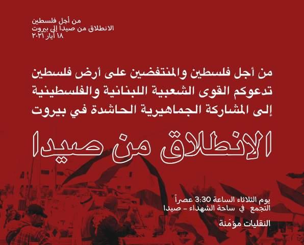 المكتب الطلابي في التنظيم الشعبي الناصري يدعو للمشاركة في المسيرة الشعبية في بيروت