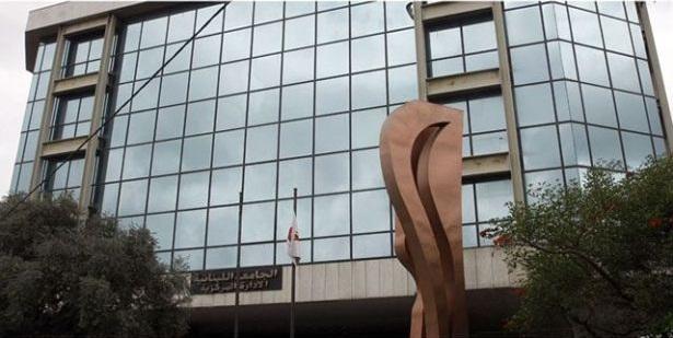 رئاسة الجامعة اللبنانية: ما تم التداول به في المؤتمر الصحافي لجمعية أصدقاء الجامعة بعيد كل البعد عن الواقع