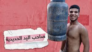 الملاكم المصري الحديدي يتدرب على أسطوانة غاز