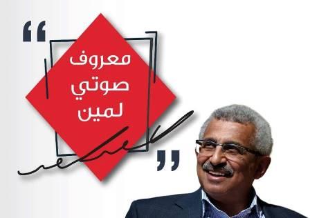 البرنامج الانتخابي للدكتور اسامة سعد... من اجل دولة تستجيب لطموحات الشباب