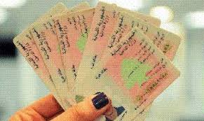 فقدان بطاقة هوية تعود لنصر الدين عمر السبع أعين  في صيدا