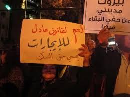 وقفة احتجاجية على قانون الإيجارات في طريق الجديدة
