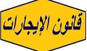 لجنة الدفاع عن المستأجرين دعت إلى الاعتصام الخميس أمام جريدة النهار للتوجه إلى بيت الوسط