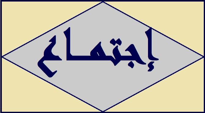 رابطة الثانوي الرسمي شمالا: نفوض الهيئة الإدارية إتخاذ الخطوات المناسبة لاسترجاع الحقوق