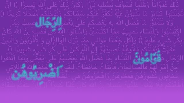 القراءات النسوية للنصّ القرآني: سـؤال اللغة