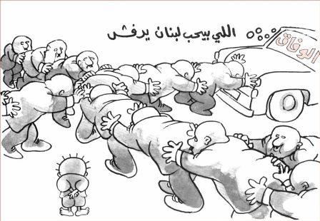 جولة أولى في السيرك السياسي في لبنان..
