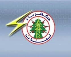 نقابة عمال ومستخدمي مؤسسة كهرباء لبنان اكدت الاستمرار في الاضراب