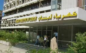 نقابة عمال ومستخدمي مؤسسة كهرباء لبنان: ليقر المسؤولون السلسلة قبل مطلع الاسبوع المقبل