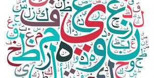 اللغة العربية تَنقرض.. فمن السبب؟