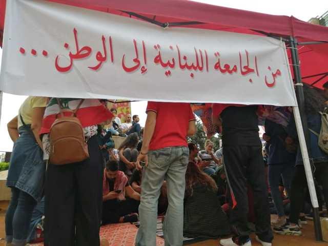من الجامعة اللبنانية إلى الوطن