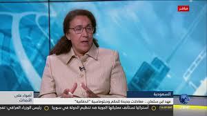 فيديو. مضاوي الرشيد تفسر حيثيات اختيار محمد بن سلمان وليا للعهد