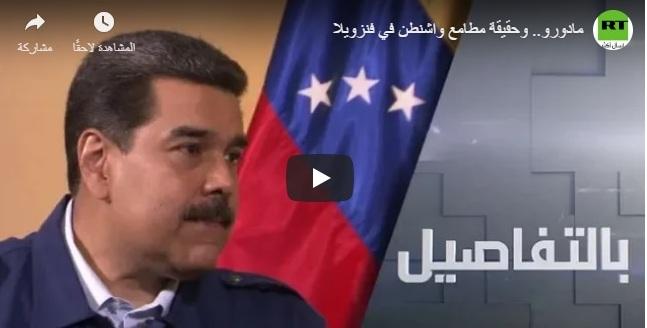 مادورو.. وحقيقة مطامع واشنطن في فنزويلا