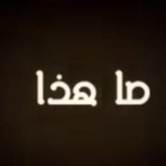 ما هذا- الفارس العربي