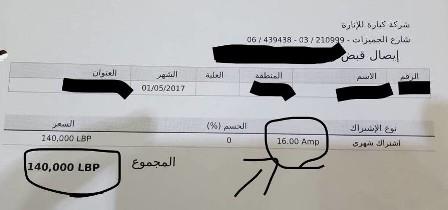 تسعيرة المولّدات في طرابلس.. والمواطنون يشتكون!