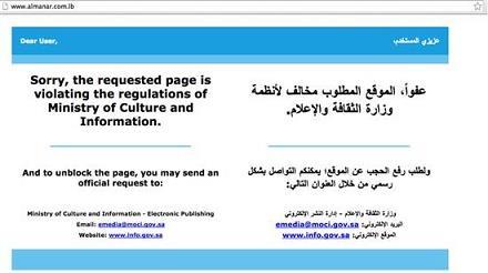 السعودية تحجب موقع قناة المنار
