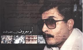 ابي الضيم يا إبن الشهيد - عبدو صالح