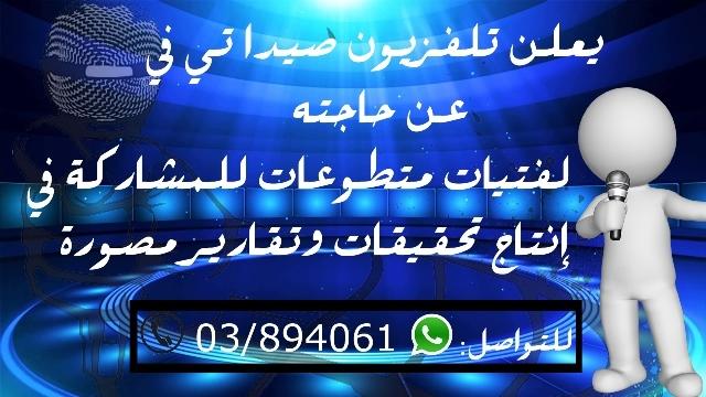 www.saidatv.tv/news.php?go=fullnews&newsid=226328