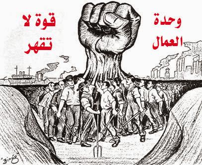 فرقة الطريق العراقية أغنية العمال
