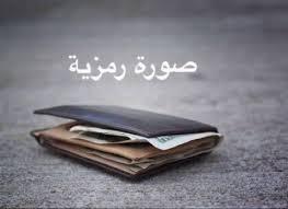 محفظة ضائعة باسم زكريا بسيوني من يجدها فليتصل على الأرقام التالية:  03/836014   07/732282