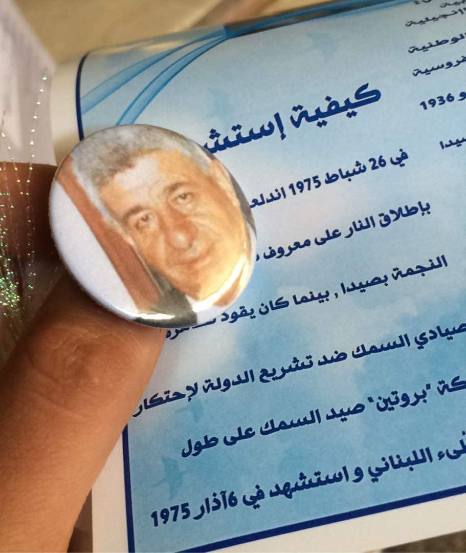 معروف سعد في مواقع التذكر في لبنان.