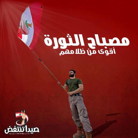مصباح الثورة أقوى من ظلامكم