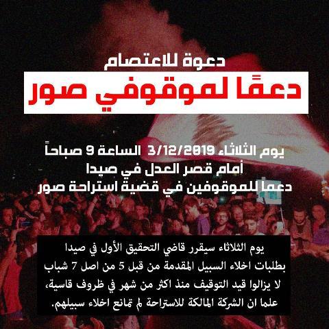 دعوة للاعتصام دعماً لموقوفي صور أمام قصر العدل في صيدا