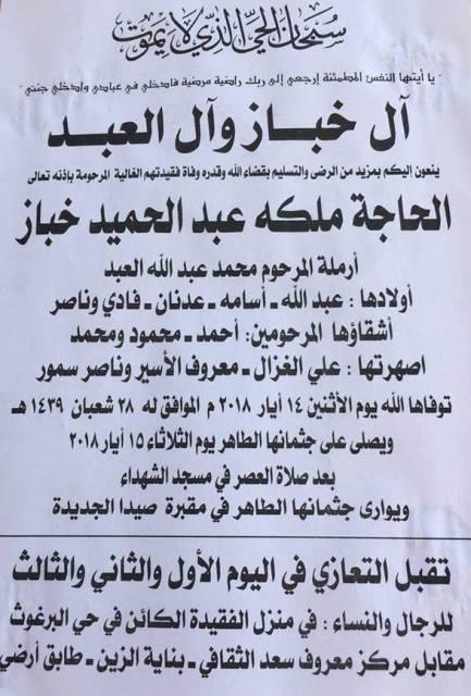 وفاة الحاجة ملكة عبد الحميد الخباز